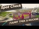 Памптрек FK-ramps в Марьино: SPOTCHECK Антон Степанов, Костя Андреев