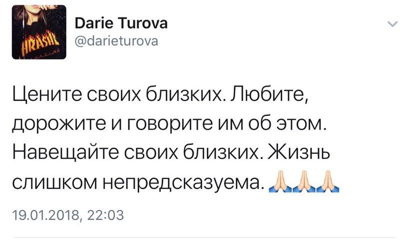 Darie Turova   Москва