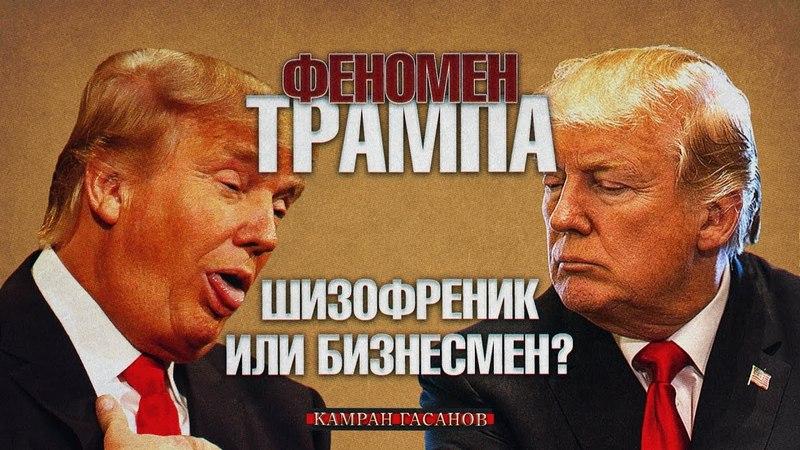 Феномен Трампа шизофреник или бизнесмен Камран Гасанов