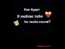 Как будет «я тебя люблю» на вашем языке Напишите в комментариях и сразу нап.mp4