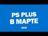 Бесплатные игры PlayStation Plus в Марте