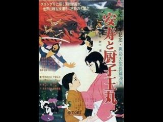 Anju to zushio-maru (Yugo Serikawa Taiji Yabushita, 1961)