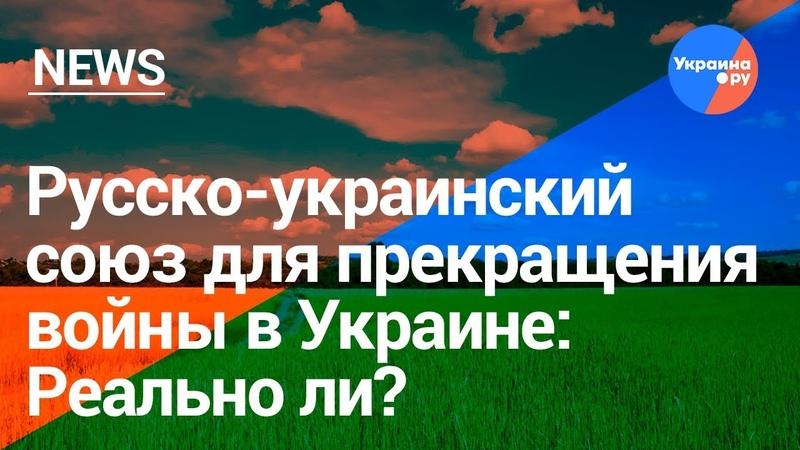 Русско-украинский союз для прекращения войны в Украине
