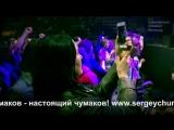Сергей Чумаков в Вашем городе!