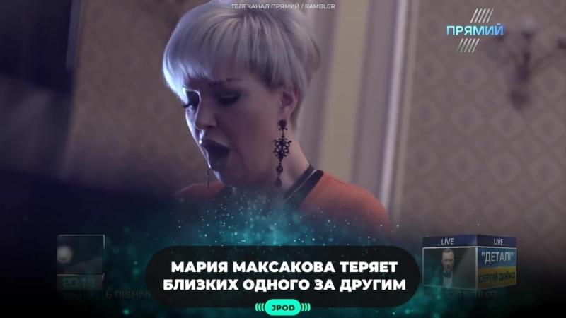 Мария Максакова теряет близких одного задругим