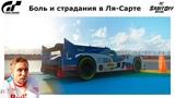 GT Sport - Боль и страдания в Ля-Сарте на Ауди R18