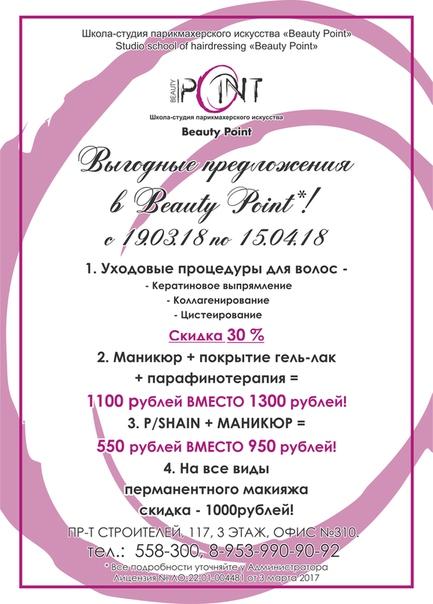 Курсы Наращивания Ногтей Брянск