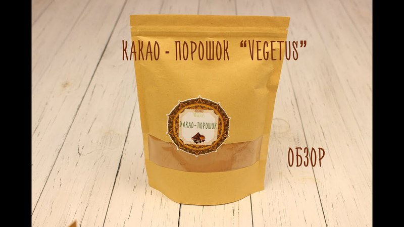 Какао-порошок Vegetus. Обзор raw продукта.
