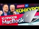 MacBook от СТАВКА TV ДЕСЯТЬ ПРИЗОВ КОНКУРС
