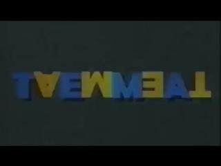 Тема (1-й канал Останкино, 08.09.1992 г.). Натуризм