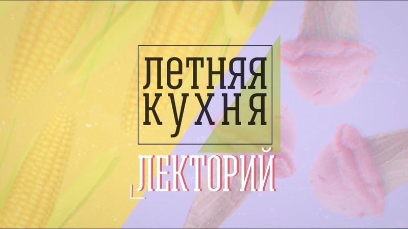 Лекторий «Летней кухни». Татьяна Игнатьева