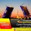 МетроФитнес Санкт-Петербург|MetroFitnessSPB|