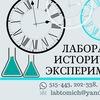 Лаборатория Исторических Экспериментов