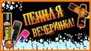 Пенная вечеринка МОЩНАЯ ПЕТАРДА VS ПЕНА ДЛЯ БРИТЬЯ ВЗБИТЫЕ СЛИВКИ и МОНТАЖНАЯ ПЕНА