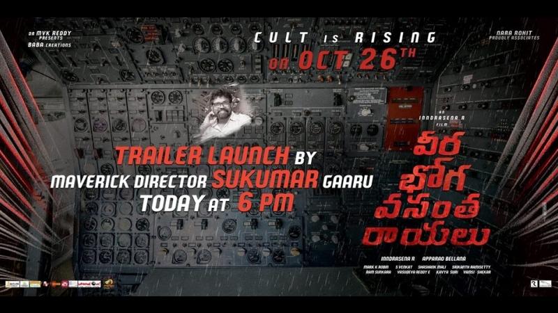Veera Bhoga Vasantha Rayalu Trailer 4K _ Naara Rohit _ Sree Vishnu _ Sudheer Bab