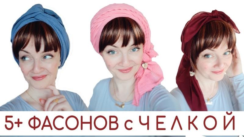 Как носить платок с челкой. 5 способов завязать платок, палантин на голове, если у Вас есть челка