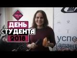СамГУПС ТВ. День студента 2018!