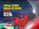 Город героев: Новая история - Премьера - Осенью на Канале Disney!