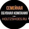 Holtzshoes.ru 👠
