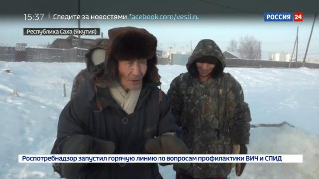 Новости на Россия 24 • Температура минус 48 в Якутии открылся зимний купальный сезон