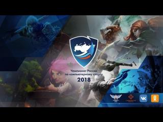 HS   Чемпионат России по компьютерному спорту 2018   Московский отборочный этап #2