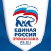 Единая Россия Орловская область