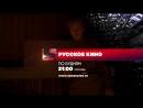 Русское кино по будням в 21:00 (МСК) на Sony Turbo