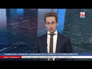 МЧС: В южных и восточных районах Крыма 3 марта ожидаются сильные дожди, мокрый снег, туман и гололедица Сильные дожди, мокрый сн