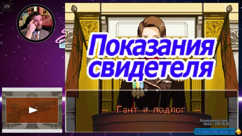 Стрим Phoenix Wright Ace Attorney part 26 концовка 26 04 2018
