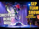 ВЕЛОшоу showsepteam