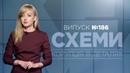 Рішення ЄСПЛ у справі Седлецької | Аваков, Кива і приватний загін під крилом МВС | СХЕМИ №186
