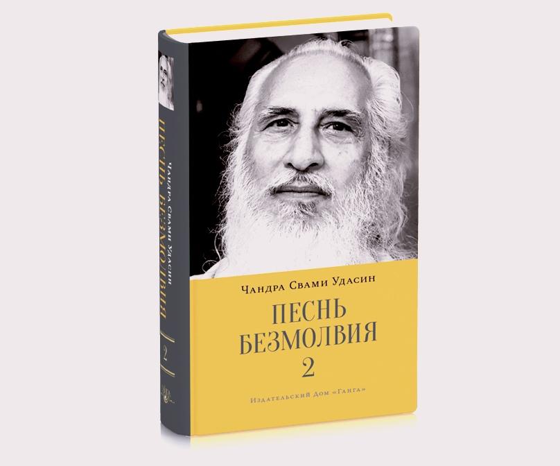 "Чандра Свами Удасин. ""Песнь безмолвия II"" (2019)"