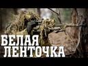 Боевик о снайпере БЕЛАЯ ЛЕНТОЧКА фильмы