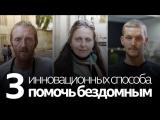 #Londonблог: как помочь бездомным?