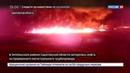 Новости на Россия 24 • Пожар нефтепровода под Саратовом потушен полностью сгорели два дома