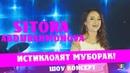 Ситора Абдурахмонова Консерти Истиклолят 2018 Sitora Abdurahmonova Konseri Istilolyt 2018
