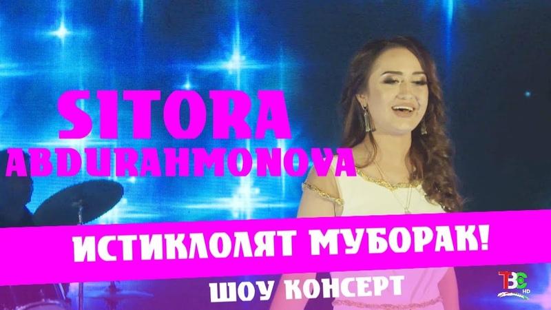 Ситора Абдурахмонова / Консерти Истиклолят 2018 / Sitora Abdurahmonova / Konseri Istilolyt - 2018