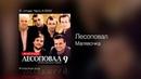 Группа Лесоповал - Малявочка - Я - оттуда. Часть 9 /2002/