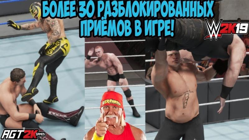 AGT - УДАЛЕННЫЕ/СКРЫТЫЕ ПРИЁМЫ ИЗ ПРОШЛЫХ ИГР В WWE 2K19! (Движения Хогана, GTS Панка и не только!)