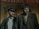 Отличный советский фильм Смертный враг A great Soviet film the Mortal enemy of