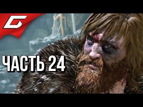 GOD of WAR 4 (2018) ➤ Прохождение 24 ➤ АТРЕЙ СОВСЕМ ОБОРЗЕЛ (Босс Инеистый Древний)