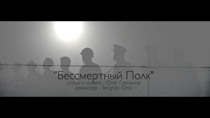 Олег Газманов - Бессмертный полк