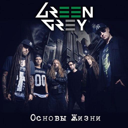 Green Grey альбом Основы жизни