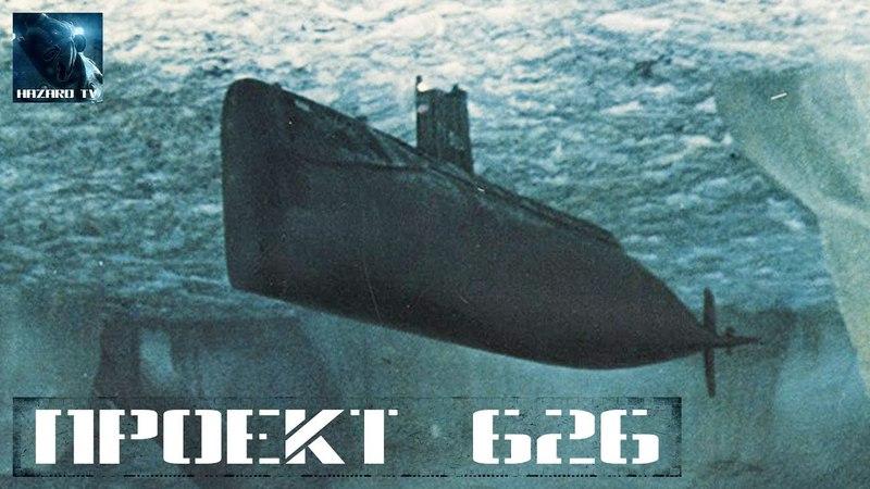 Подлёдно-транспортная подводная лодка проекта 626