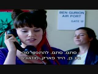 Израильский сериал - Дани Голливуд s02 e97 с субтитрами на иврите