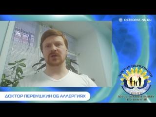 Доктор Первушкин об аллергиях. Остеопат в Нижнем Новгороде