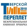 Тверской переплёт