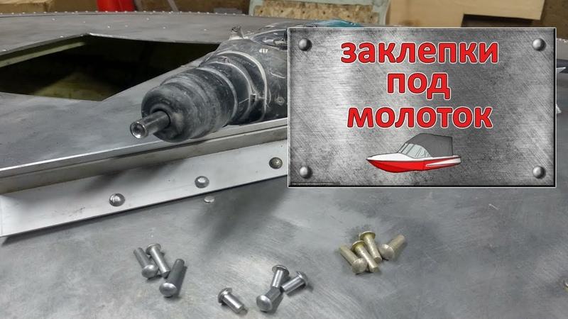 Заклепки под молоток (алюминиевые, полнотелые) клепаем перфоратором