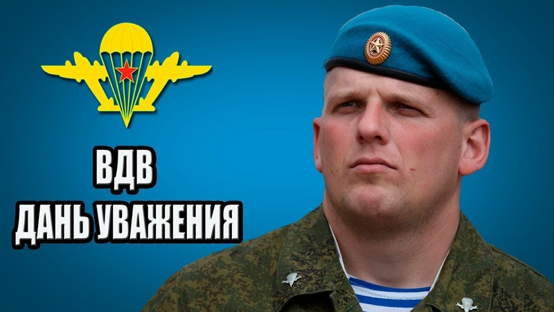Russian Airborne Troops Tribute 2018