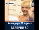 Календарь: 17 апреля - Валерия отмечает 50-летие.